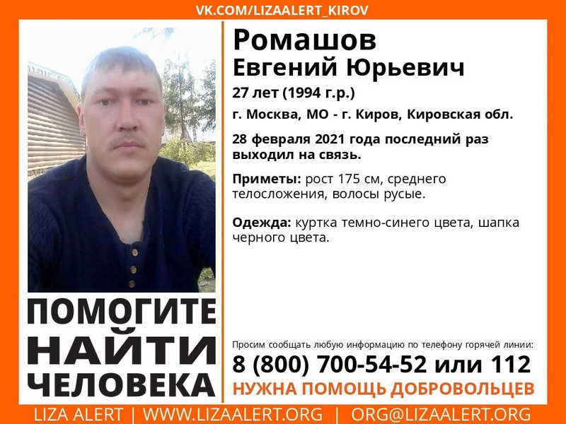 Кировчанин уехал на заработки и пропал