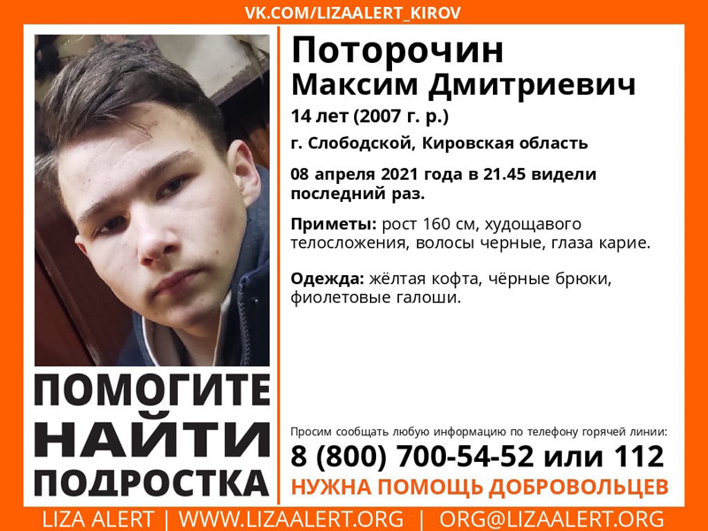 В Слободском ищут пропавшего подростка