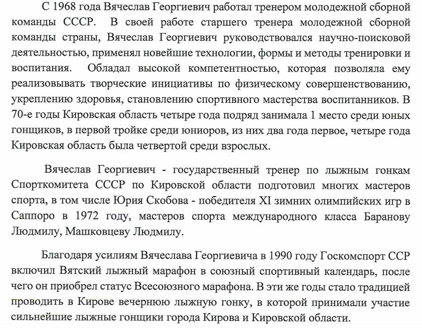 Вячеслав Ванеев стал почетным гражданином Кирова