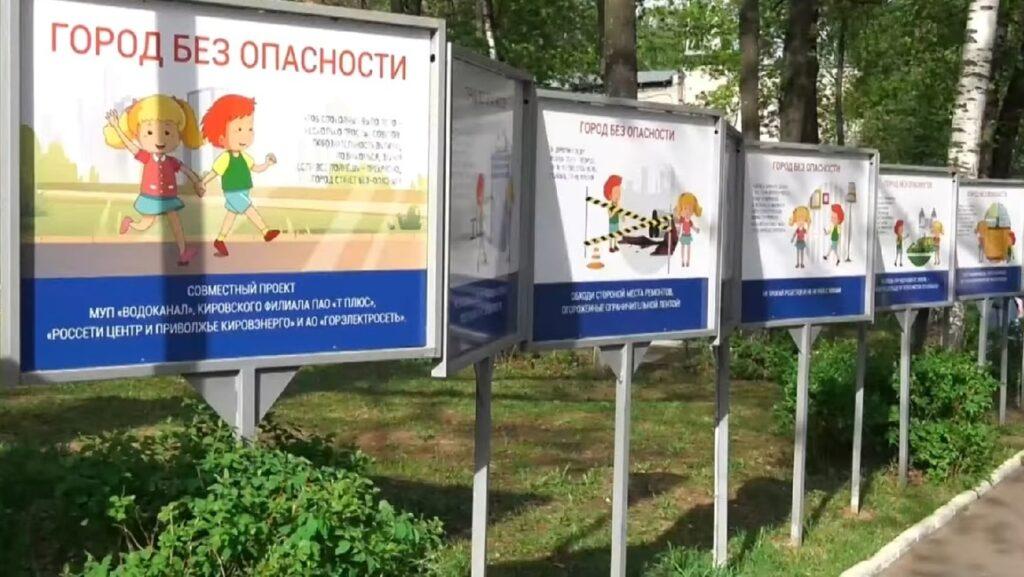 В парке «Аполло» открылась выставка о безопасности детей