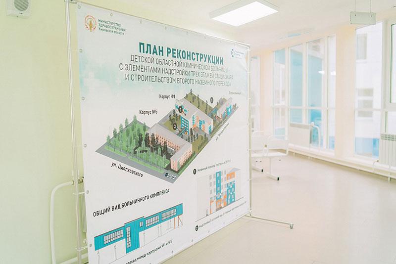 Кировская инфекционная больница вырастет на 2 этажа