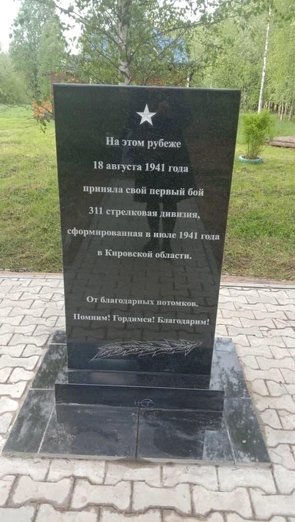 Слобожане установили памятный камень в честь погибшей дивизии кировчан под Новгородом