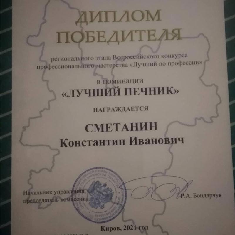 В Кировской области выбрали лучшего печника