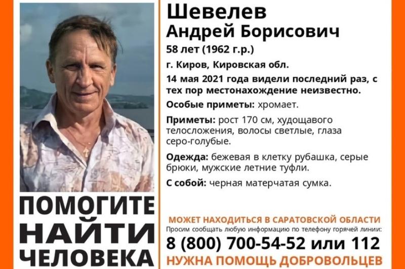 Хромающего кировчанина разыскивают в Саратовской области