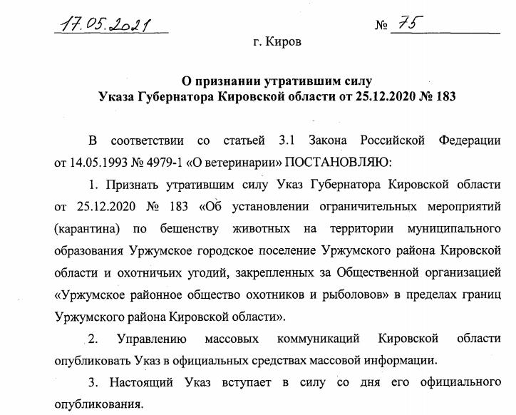 В Уржумском районе отменён карантин по бешенству