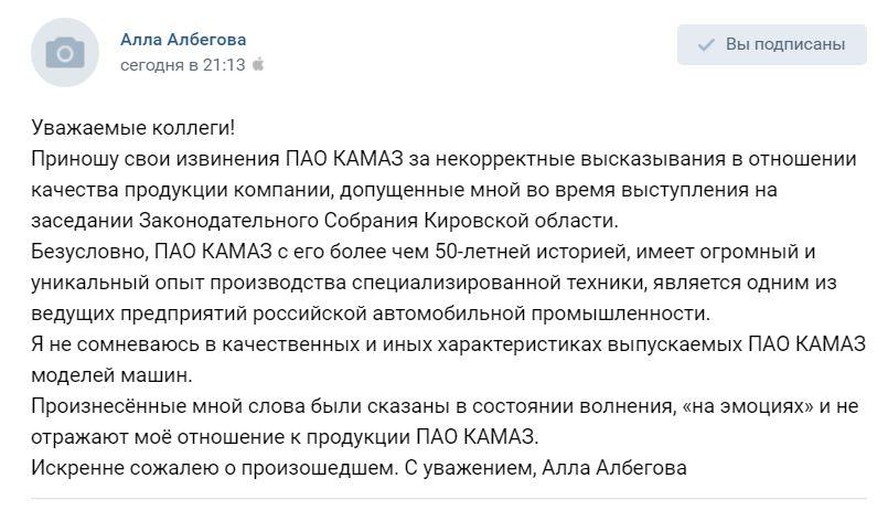 Министр Алла Албегова признала ошибку в высказываниях о КамАЗах