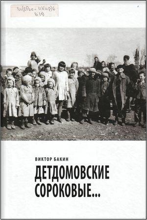 Кировский писатель стал новым лауреатом детской литературной премии
