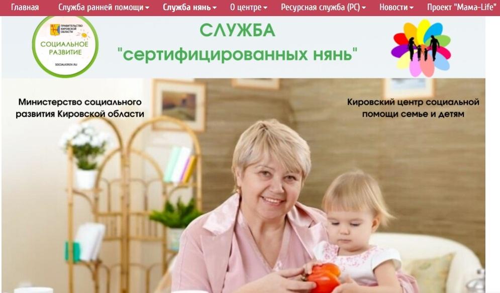 В Кирове выпустили 10 новых нянь