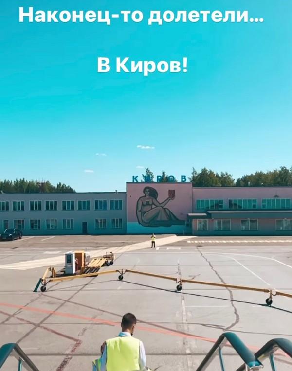 Сергей Лазарев наконец-то посетил Киров
