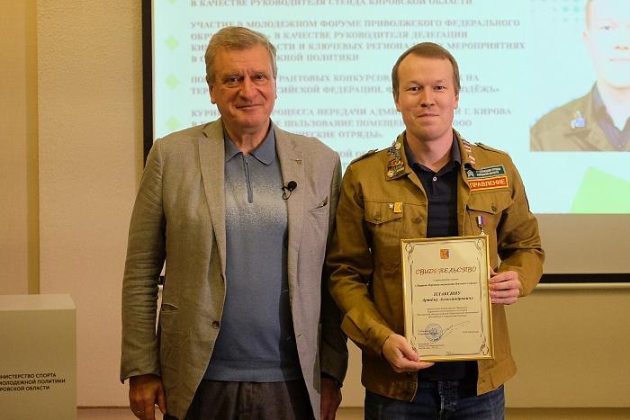 Игорь Васильев вручил награды за достижения в сфере молодежной политики