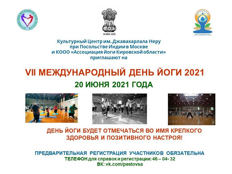 Кировчан приглашают на День йоги