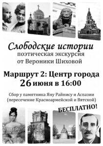 В Слободском пройдет поэтическо-краеведческая экскурсия