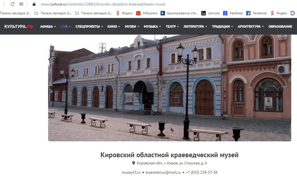 Всероссийский портал опубликовал виртуальное путешествие по Кирову