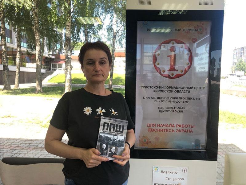 Жительница Кировской области написала книгу о создателе оружия Победы