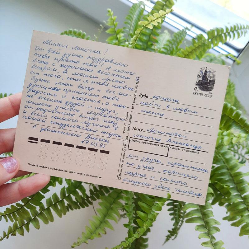 В Кирове открытка нашла своего получателя через 26 лет