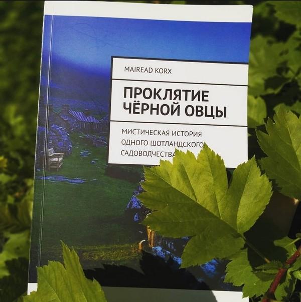 Выпускница кировского педколледжа написала серию книг-фэнтези