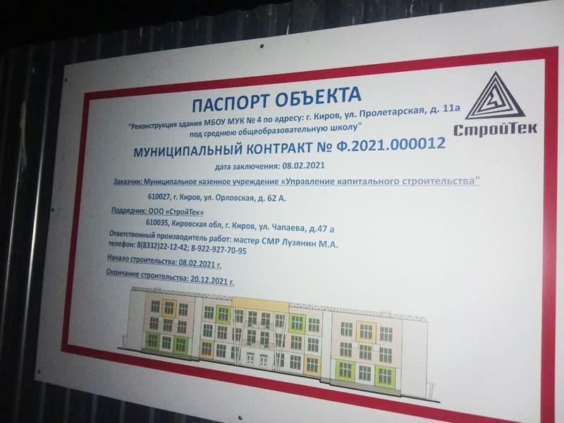 Школу на Пролетарской подключат к коммунальным сетям до начала отопительного сезона