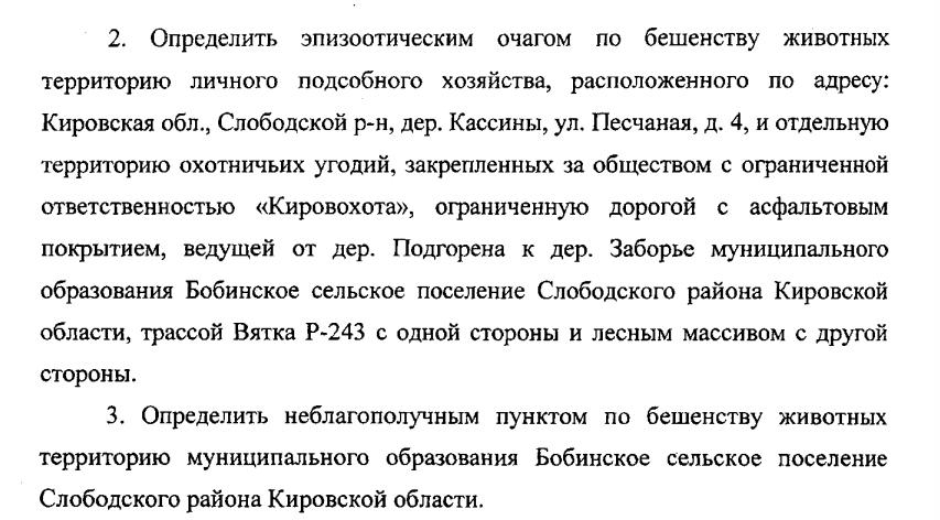 Карантин по бешенству установлен в Бобинском сельском поселении