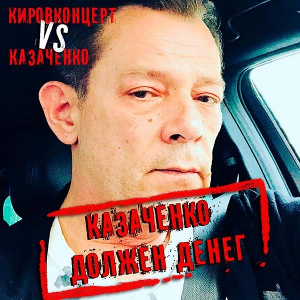 Кировчане сделали певцу Вадиму Казаченко больно-больно: он банкрот