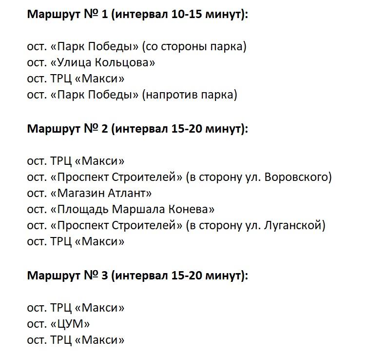 """С 31 июля до нового """"Макси"""" в Кирове будут возить бесплатно"""