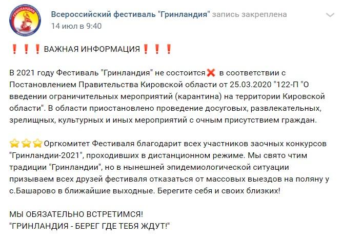 Официально объявлено, что фестиваля «Гринландия-2021» в Кирове не будет