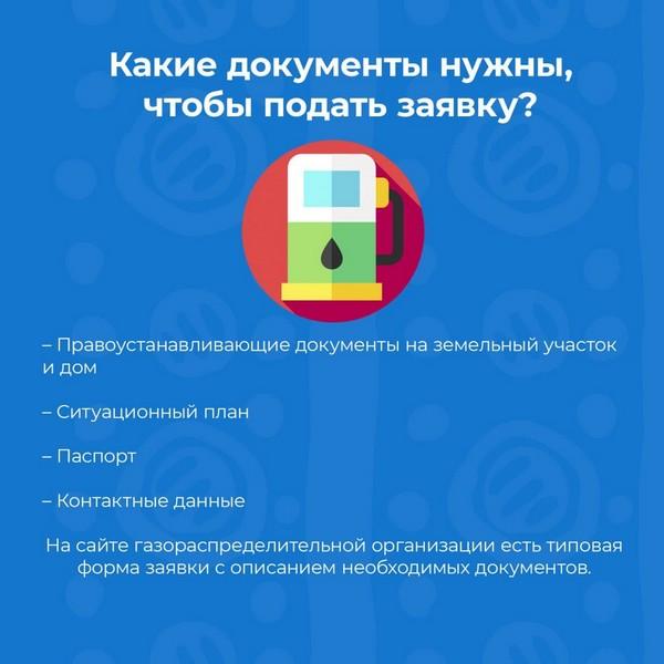 Жители Кировской области могут подать заявку на догазификацию, не выходя из дома