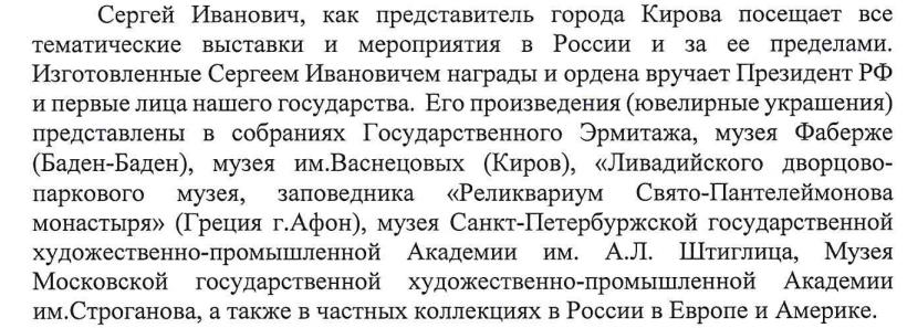 """Сергею Квашнину присвоено звание """"Почетный гражданин г.Кирова"""""""