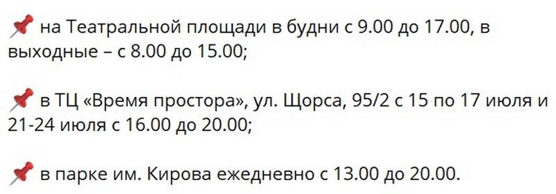 В ТЦ «ЭкоЯрмарка» открыт мобильный пункт вакцинации