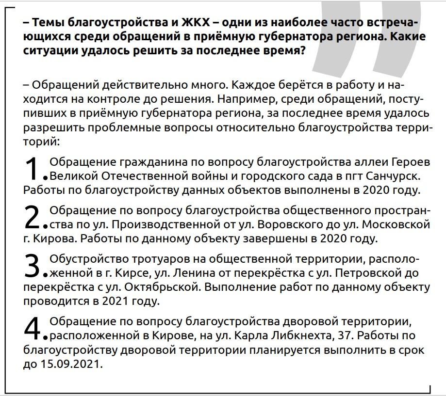 Игорь Селезнёв: «Трудно определить приоритет. В нашей сфере все направления важны»