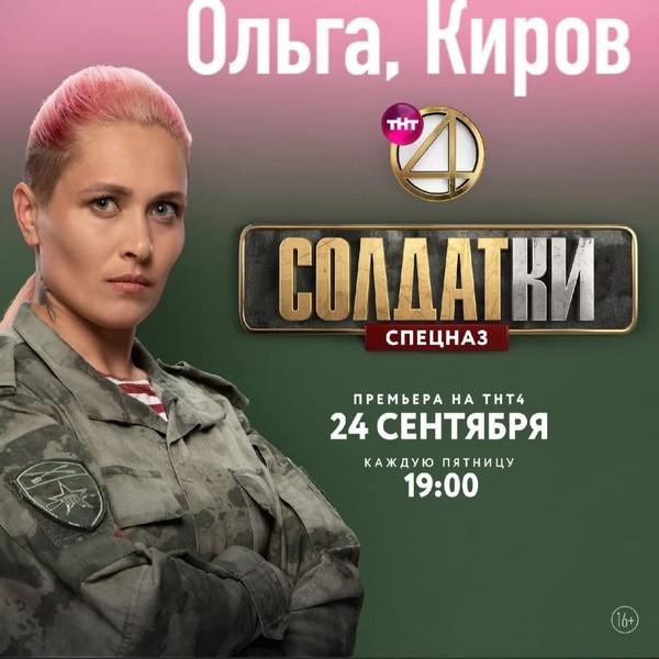 Кировчанка Ольга Островская участвует в военном телепроекте на ТНТ