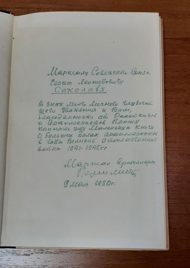 Сын маршала Соколова подарил кировскому музею уникальные фото